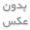 نرم افزار Telegram Desktop 1.9.13 Win/Mac/Linux